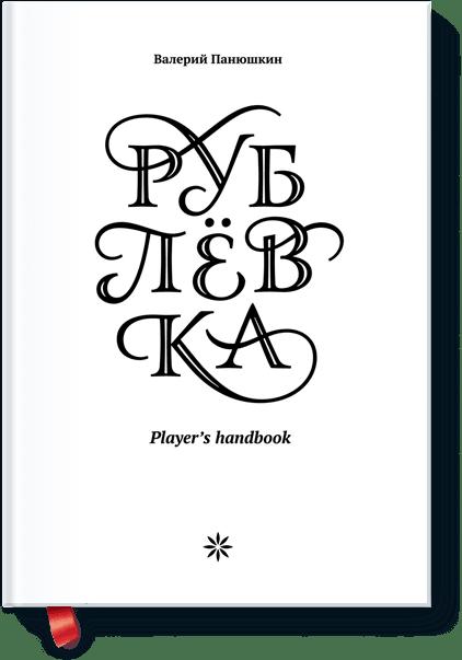 Рублевка: Player's handbook (Валерий Панюшкин) — купить в МИФе