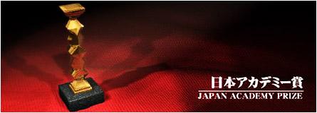 Japanese Academy Prize