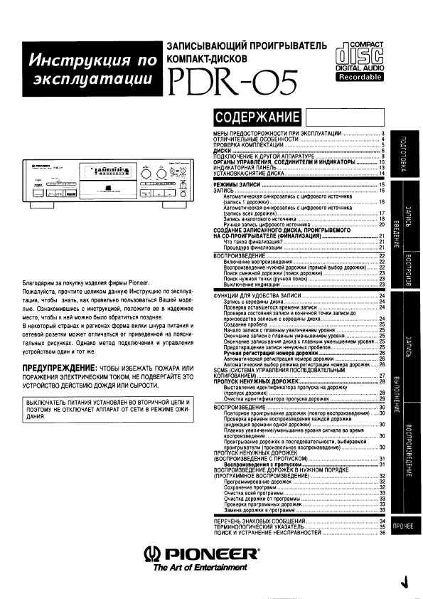 Инструкция Pioneer PDR-05 ― Manual-Shop.ru