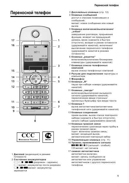 Инструкция Siemens Gigaset S645 ― Manual-Shop.ru