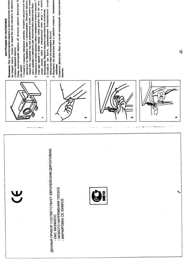 Инструкция Siltal SL-3410X ― Manual-Shop.ru