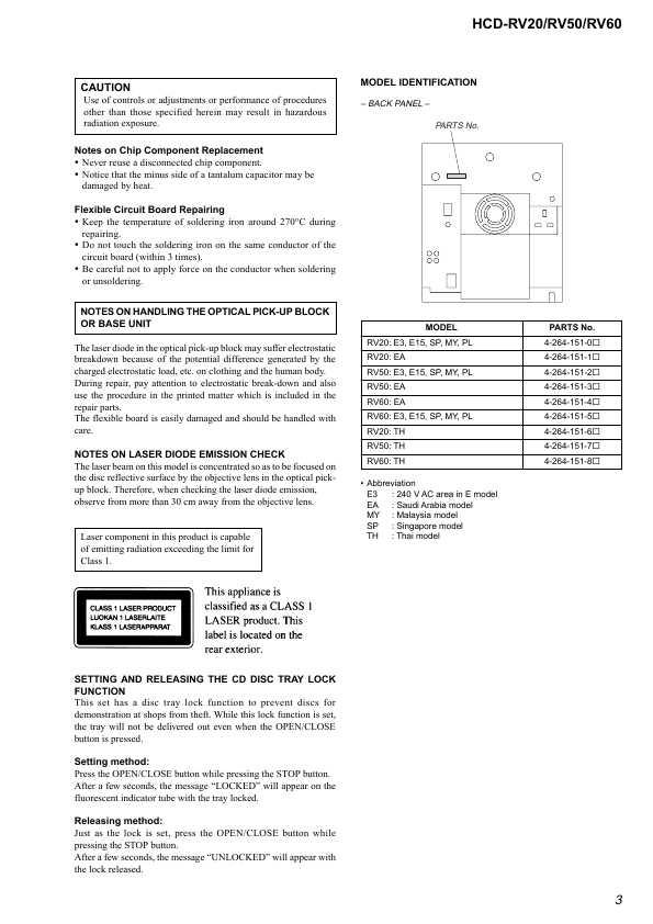 Сервисная инструкция Sony HCD-RV20, HCD-RV50, HCD-RV60
