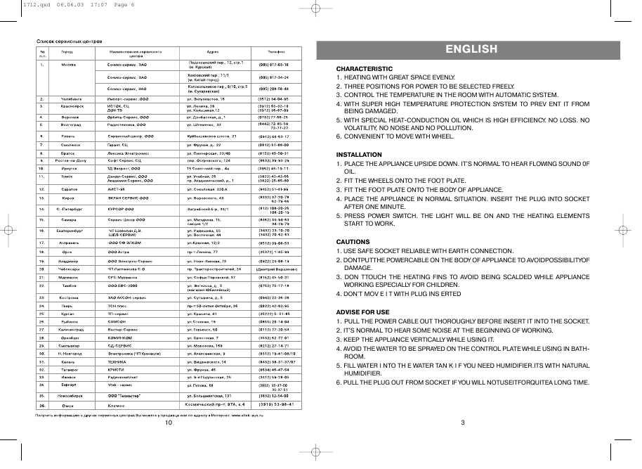 Инструкция Vitek VT-1712 ― Manual-Shop.ru