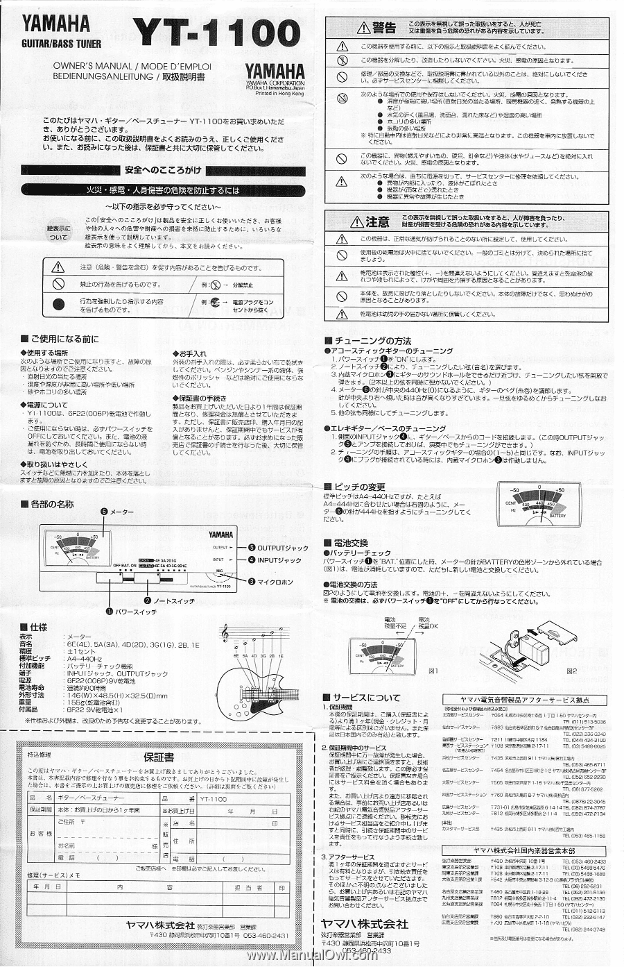 Yamaha Cdc 735 Service Manual