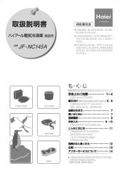 Haier JF-NC145A Manual