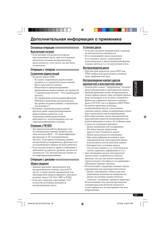 Дополнительная информация о приемнике, Руcckий, Основные