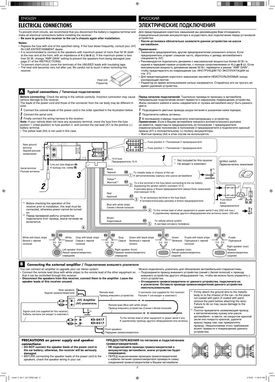 Electrical connections, Электрические подключения, English