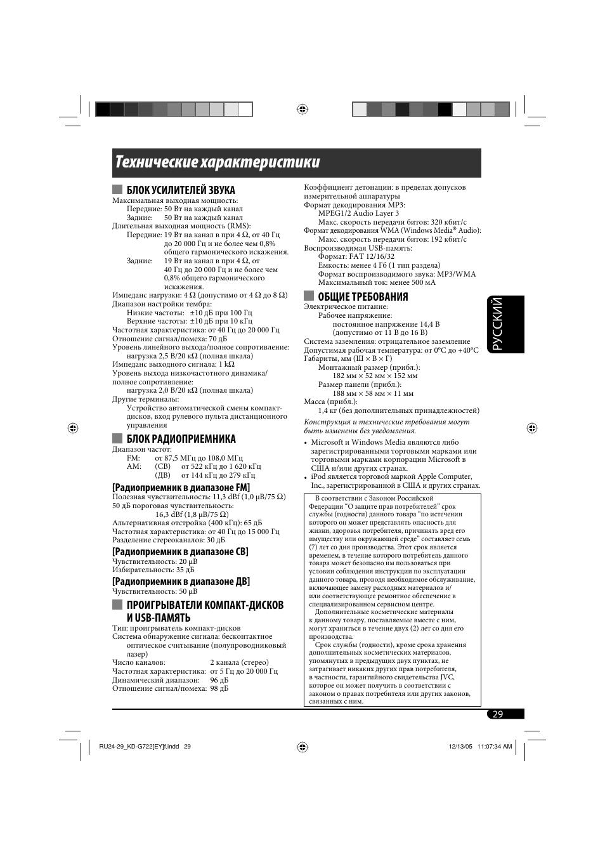 Технические характеристики, Руcckий, Блок усилителей звука