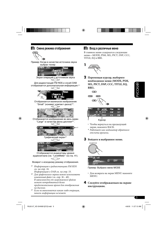 Руcckий вход в различные меню, Смена режима отображения