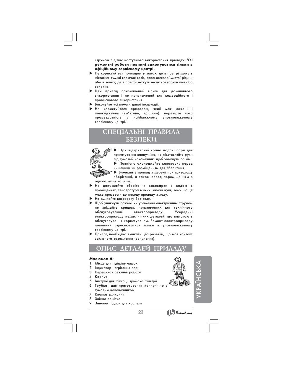 Укра¯нська, Спец²альн² правила безпеки, Опис деталей