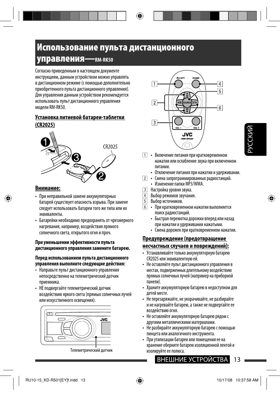 Использование пульта дистанционного управления, Руcckий 13