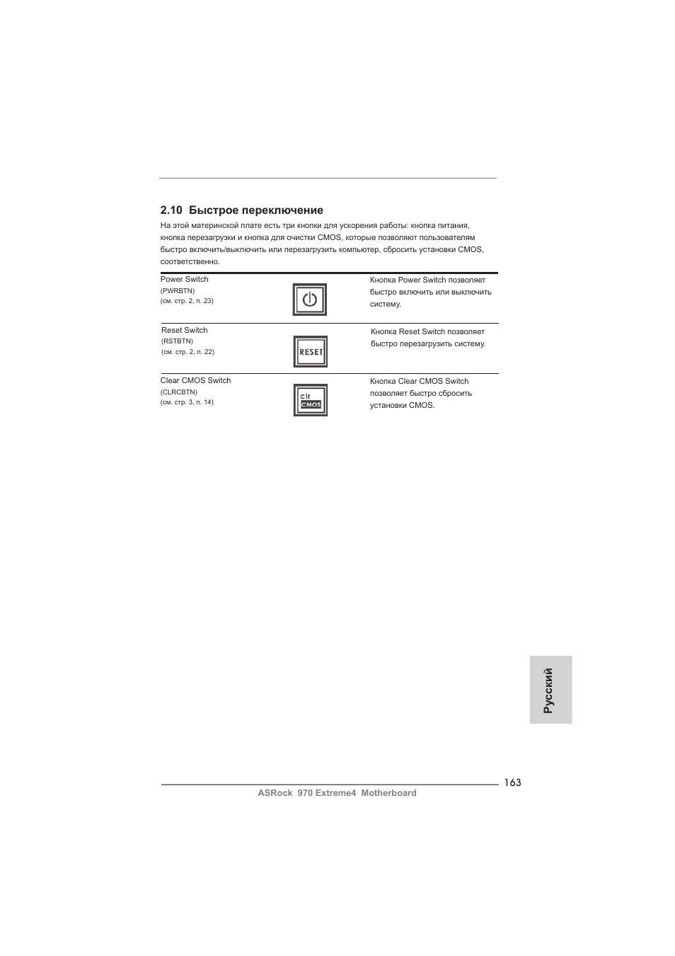 ASROCK 970 EXTREME4 MANUAL PDF