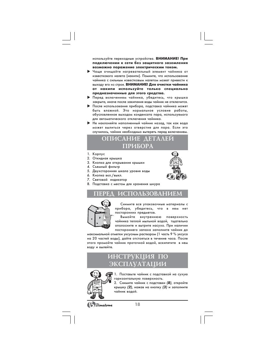 Описание деталей прибора, Перед использованием, Инструкция