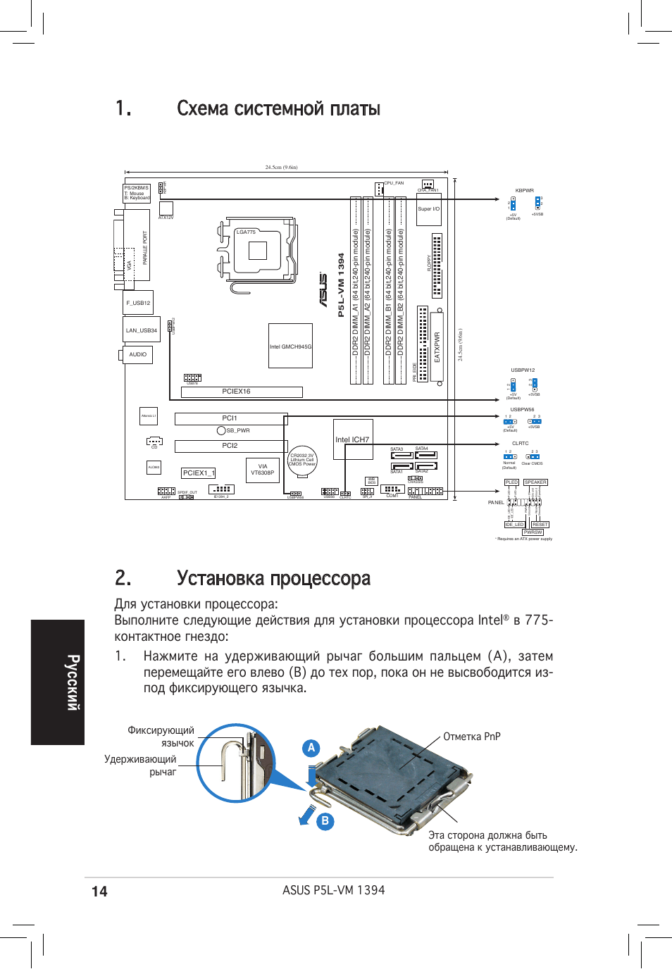 Схема системной платы 2. установка процессора, Ру сс ки й