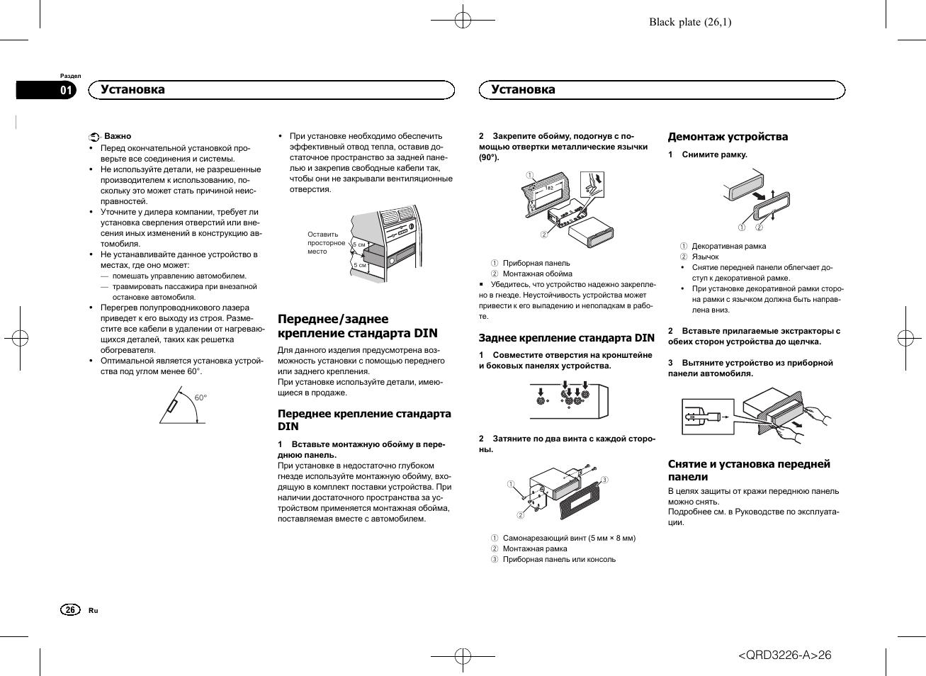 Руководство по установке, Cd rds приемник, Переднее/заднее