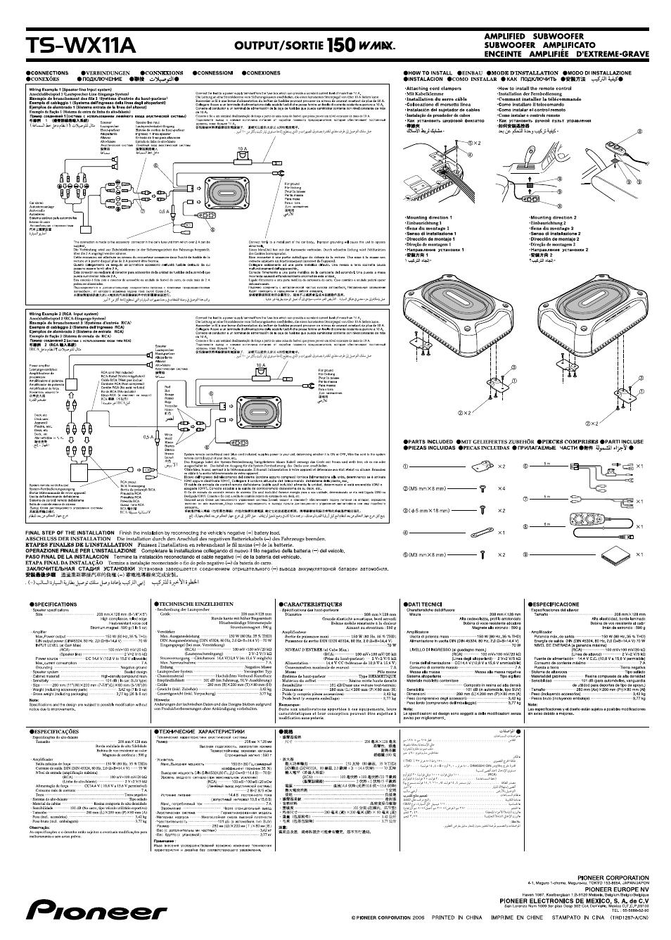 Output/sortie 150 и^/икс, Pioneer corporation, Pioneer