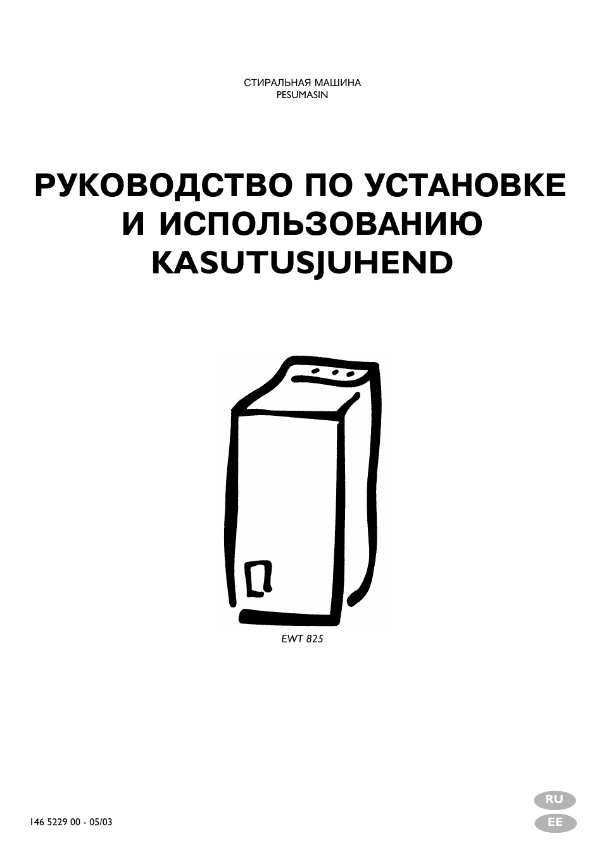Electrolux Ewt 800 Manual