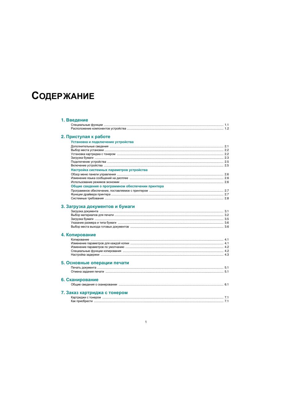 Инструкция по эксплуатации Xerox WorkCentre 3119