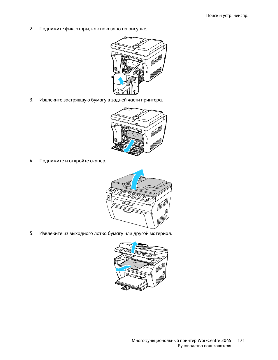 Инструкция по эксплуатации Xerox WorkCentre 3045