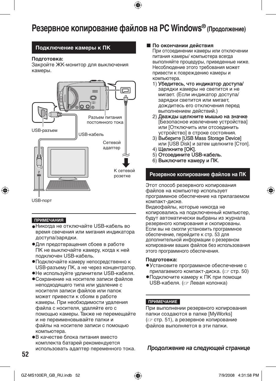 Подключение камеры к пк, Резервное копирование файлов на