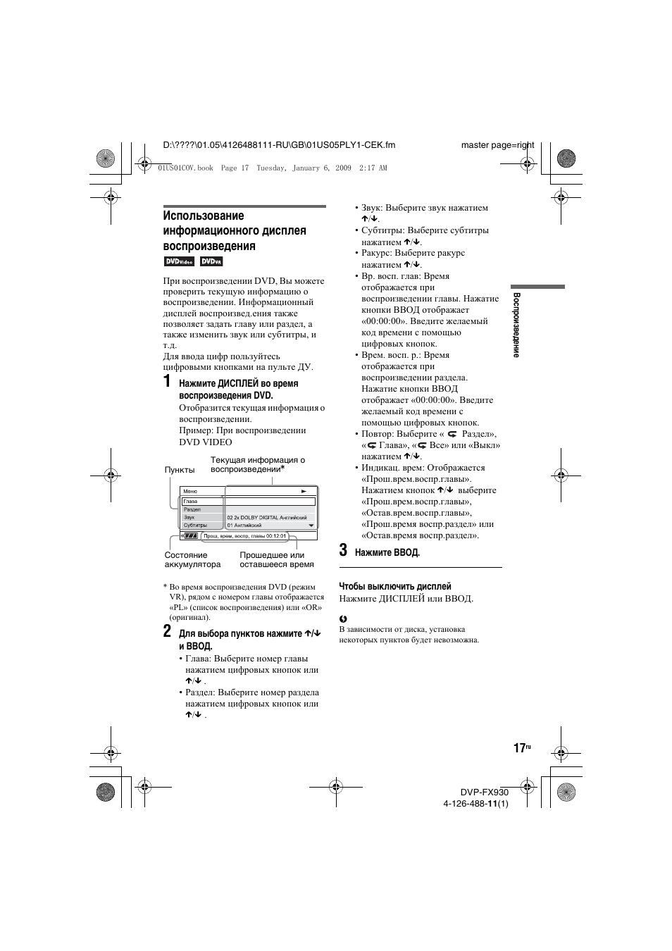 DVP-FX930 MANUAL PDF