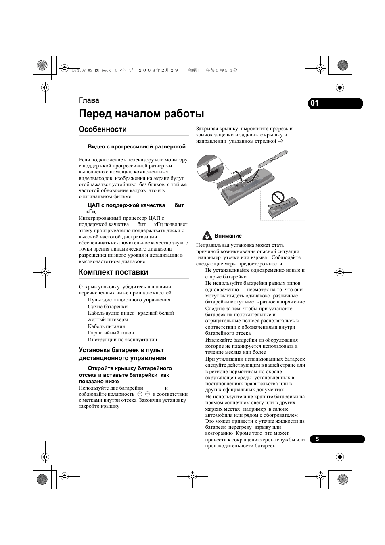 Особенности комплект поставки, Перед началом работы