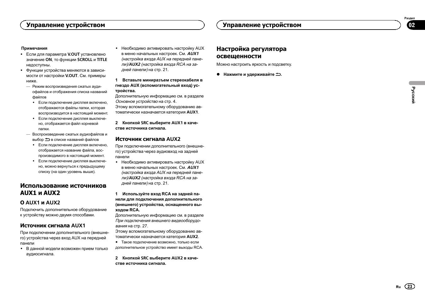 Использование источников aux1 и, Aux2, Настройка