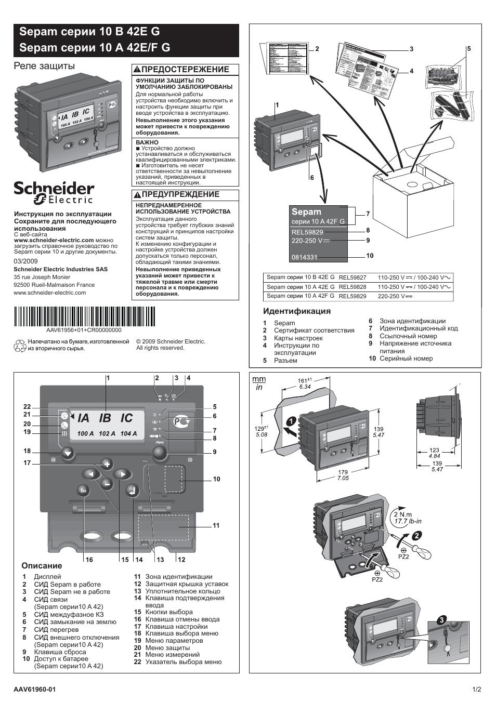 Инструкция по эксплуатации Schneider Electric Sepam 10 A