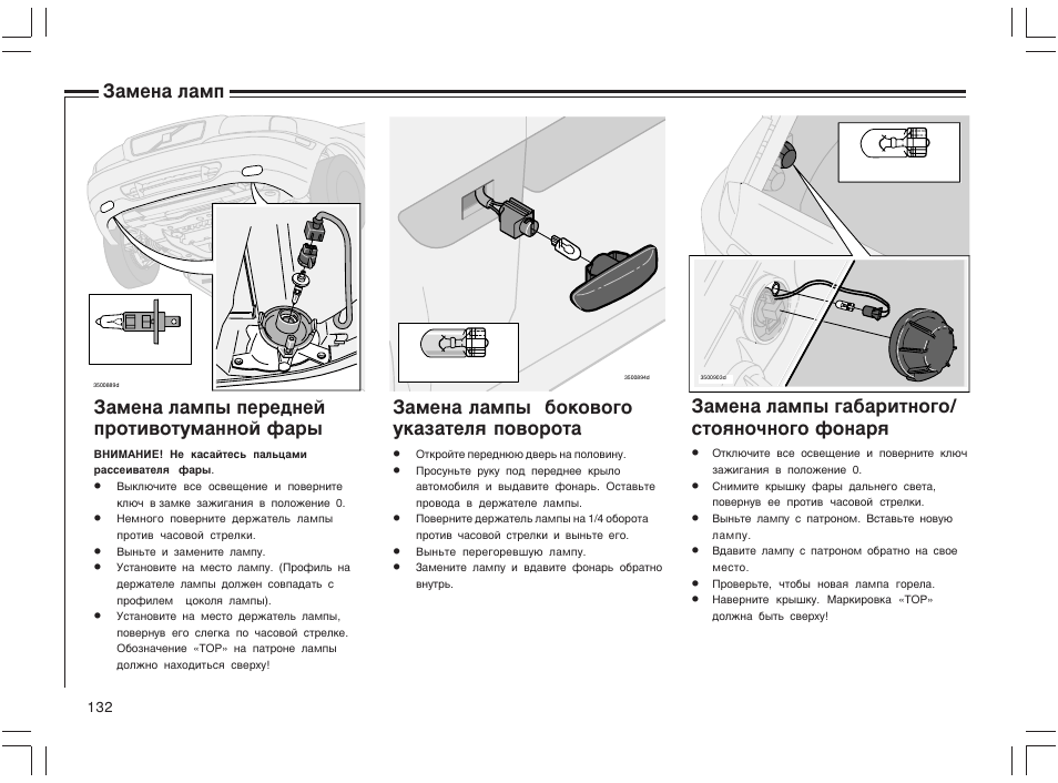 Замена лампы передней противотуманной фары, Замена лампы