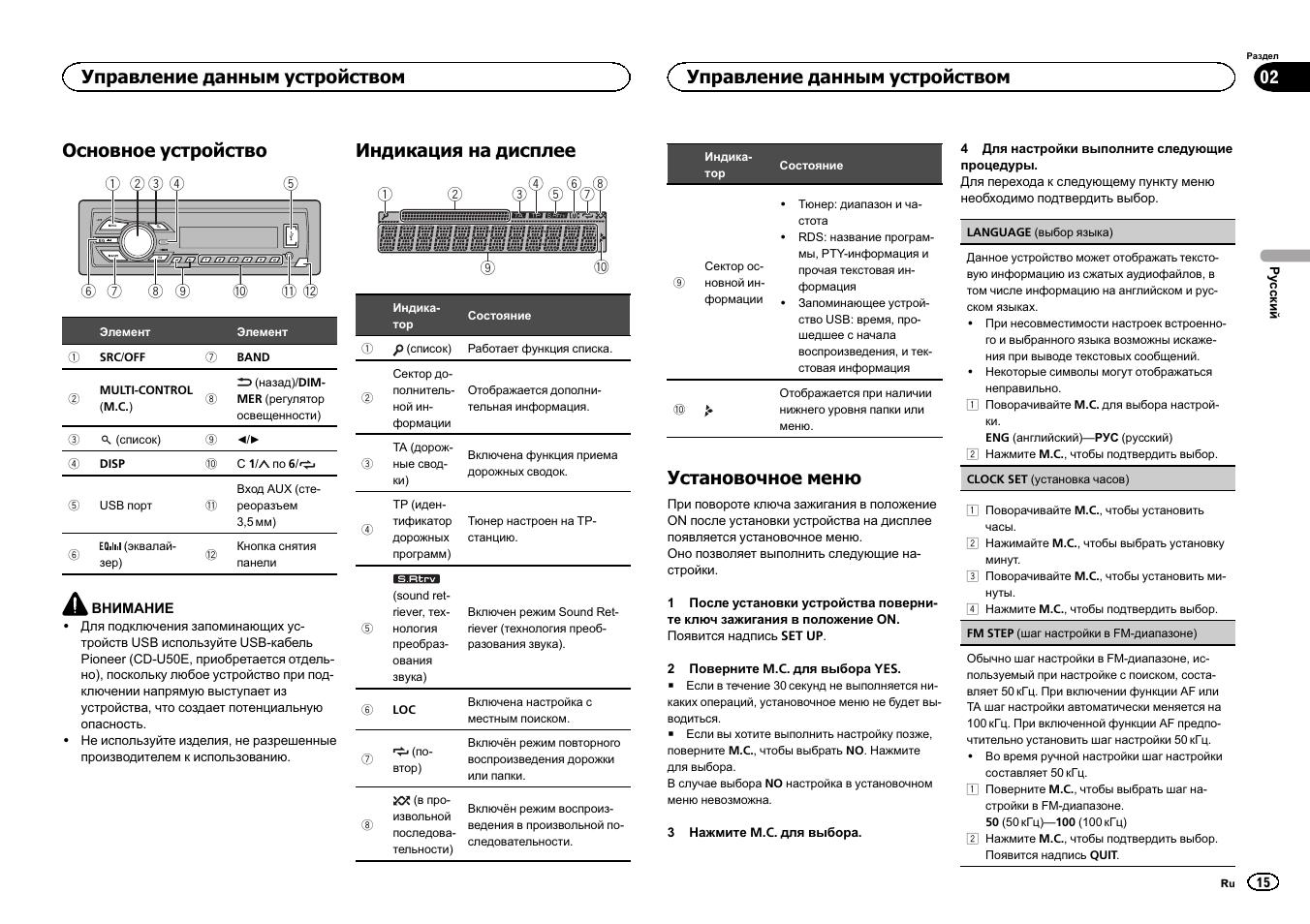 Основное устройство, Индикация на дисплее, Установочное
