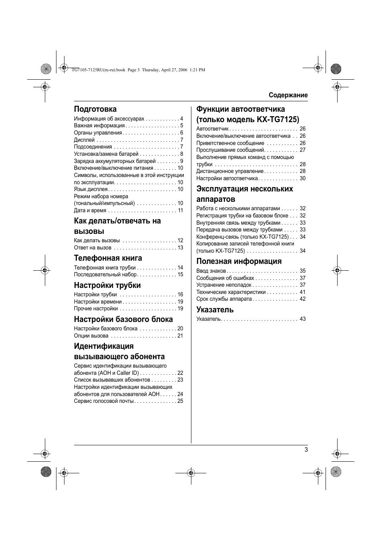 Ñîäåpæàíèå, Подготовка, Как делать/отвечать на вызовы