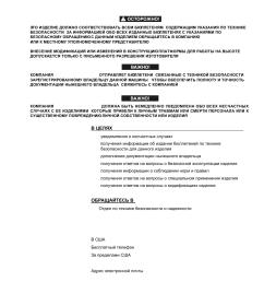 jlg 3246e2 operator manual 5 48 [ 954 x 1235 Pixel ]