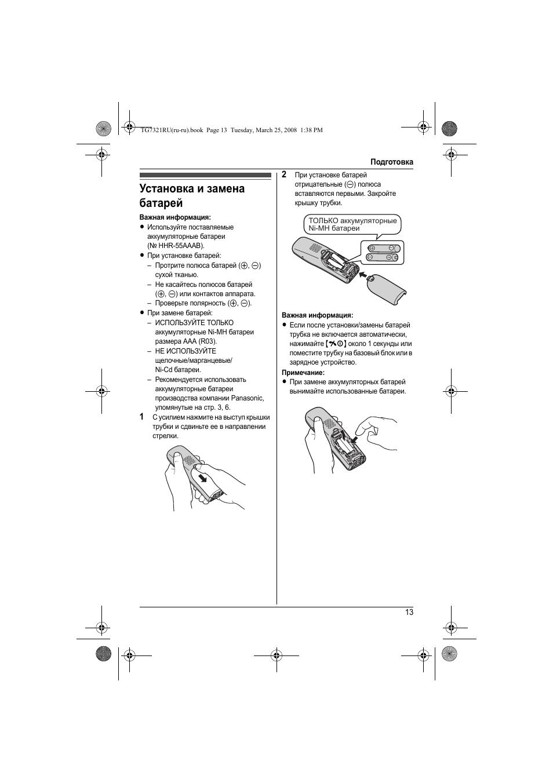 Установка и замена бата²ей, Установка и замена батарей