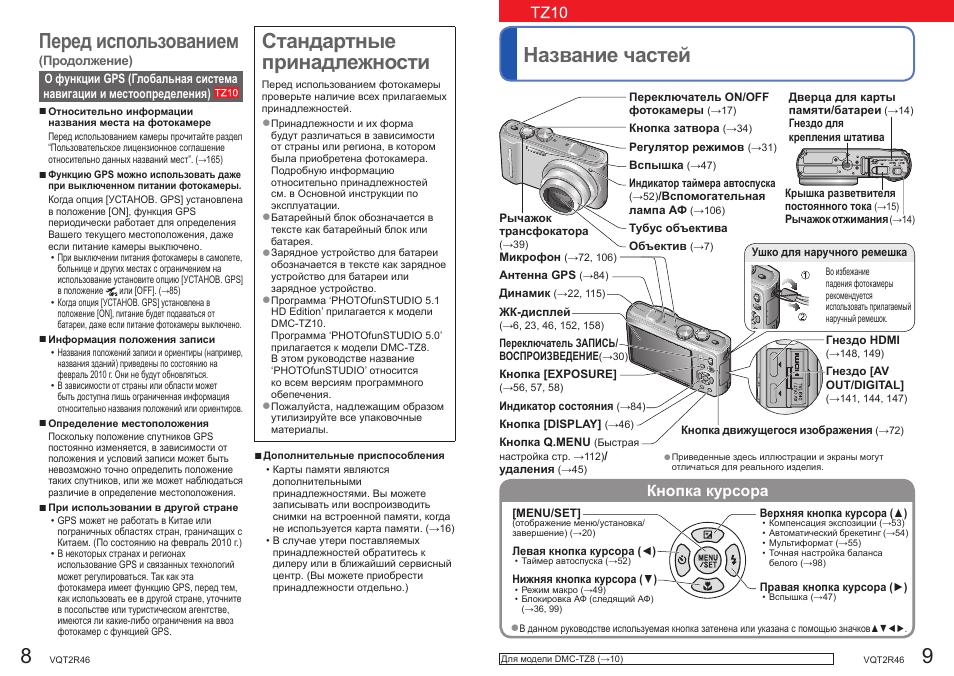 9название частей перед использованием, Стандартные