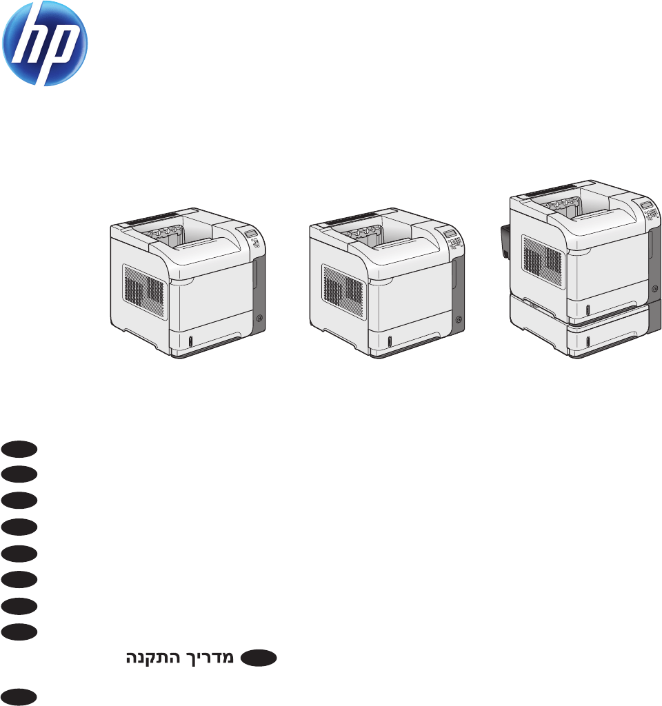 User manual HP LaserJet M601dn (8 pages)