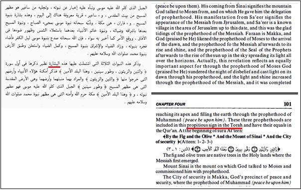 Ibnul Qayyim wahy 2