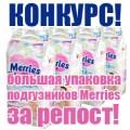 подгузники Merries за репост