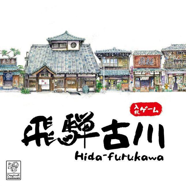Hida-furukawa 飛驒古川