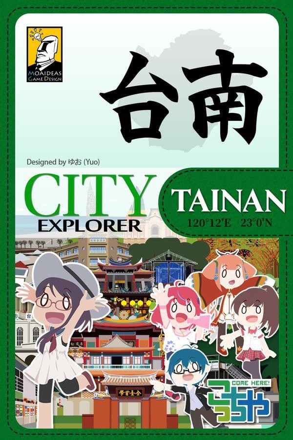 City Explorer-Tainan 城市漫遊-台南