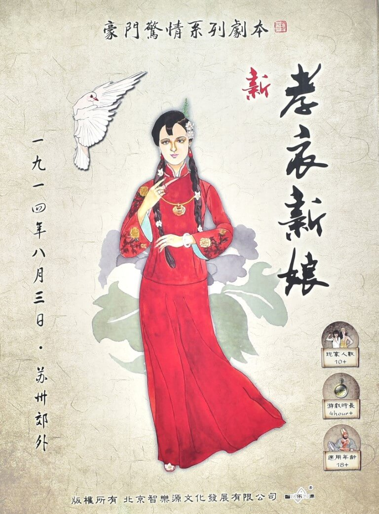 孝衣新娘(0)