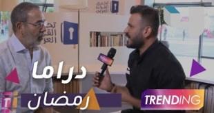 كوميديا وخيال علمي.. ماراثون دراما رمضان 2020 يبدأ
