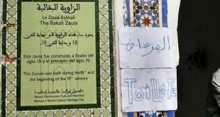 مكان للعبادة والذكر يتحول في المغرب إلى مرحاض عمومي بمدينة تطوان