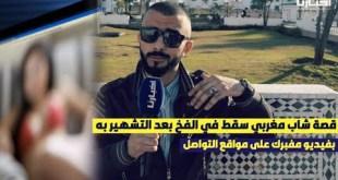 قصة شاب مغربي سقط في الفخ بعد التشهير به بفيديو مفبرك له وهو يمارس العادة السرية