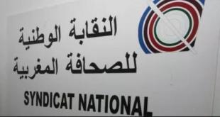 بيان النقابة الوطنية للصحافة المغربية تعلن رفضها المطلق لمسودة مشروع قانون 22/20