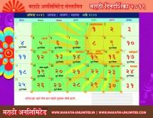 Marathi Calendar Kalnirnay 2019 Pdf - Year of Clean Water