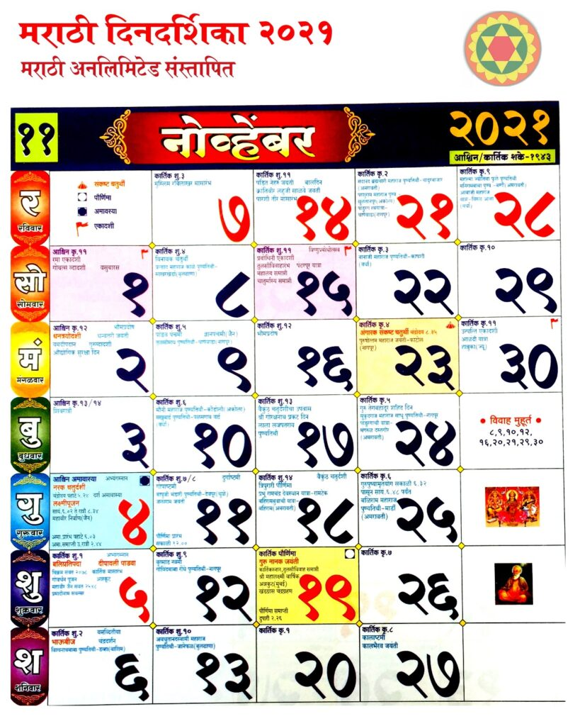 Even though the hindu panchang is one of the more renowned calendars of. Marathi Calendar 2021 Pdf मर ठ क ल डर 2021 Marathi Unlimited