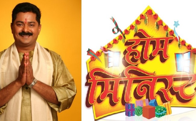 Home Minister Zee Marathi Serial Ukhane Title Song
