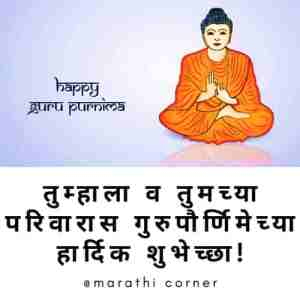 Essay On Guru Purnima in Marathi
