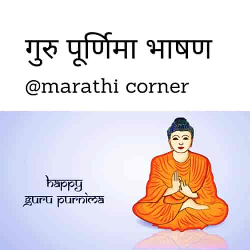 Guru Purnima Speech in Marathi Bhashan