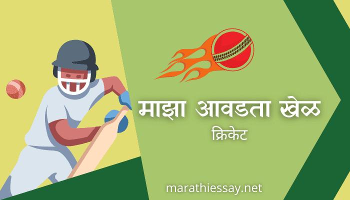 माझा आवडता खेळ मराठी निबंध Essay On My Favorite Sport In Marathi